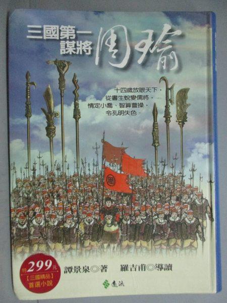 【書寶二手書T5/傳記_GEF】三國第一謀將-周瑜_譚景泉