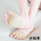 促銷 分趾襪五指襪底女純棉全隱形夏季薄款腳趾前腳掌全腳墊高跟鞋襪子