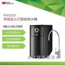 【無須儲水桶+智能選水】3M PW3000 無桶直出式智選純水機/RO逆滲透純水機 ★免費安裝➤空間省很大