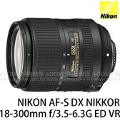 NIKON AF-S DX 18-300mm F3.5-6.3 G ED VR 活動再折5千 (24期0利率 免運 國祥公司貨) 防手震鏡頭 旅遊鏡