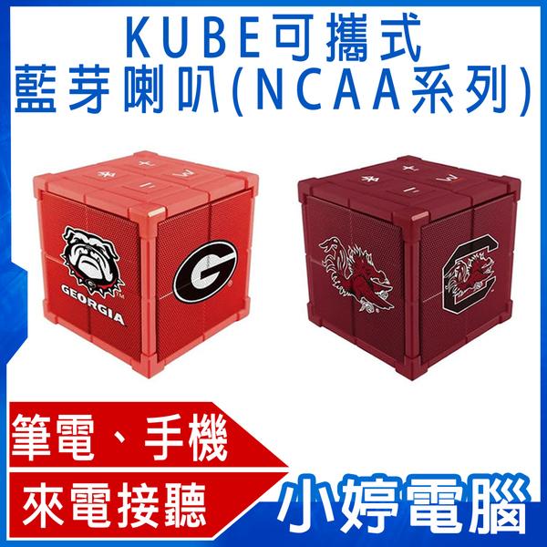 【免運+3期零利率】全新 KUBE 可攜式藍芽喇叭(NCAA系列) 藍牙喇叭 免持通話 雙喇叭 音質保證