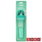 ZOKU 隨行不鏽鋼餐具組『青草綠』戶外 野餐 野炊 露營 餐具 刀叉組 不鏽鋼 環保餐具 ZK308