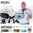 【小樺資訊】贈32G含稅 【MOIN】MT99D GPS測速前後1080P隱藏式雙鏡頭隱藏式行車紀錄器
