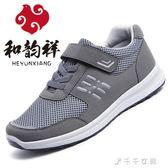老爸休閒鞋男中年的鞋老人鞋給爸爸穿的運動鞋子男士網面布鞋 千千女鞋