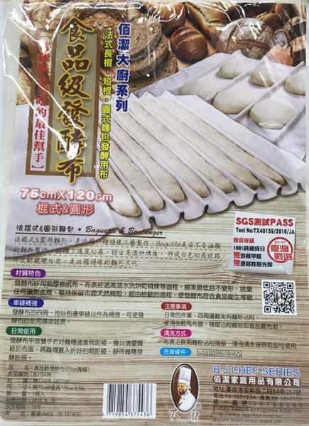 【好市吉居家生活】佰潔大廚 BJ-5436 食品級發酵布 75*120CM 法國麵包 純棉