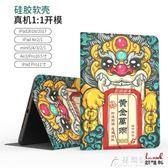 平板皮套-ipad新款保護套9.7英寸款mini5/4網紅A1893/1823蘋果平板電腦ipadpro11 花間公主