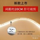 燈帶led客廳家用裝飾浪漫戶外三色變色光線燈條帶條創意卡槽 【快速出貨】