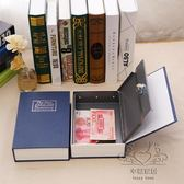 (店主嚴選)存錢筒存錢罐 保險箱儲蓄罐帶鎖密碼收納盒兒童創意生日新年禮物仿真書本