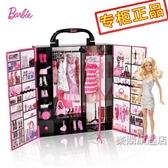 芭比娃娃夢幻衣櫥套裝閃亮度假屋禮盒女孩公主玩具生日禮物wy