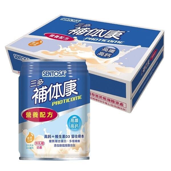 安博氏 三多 補体康 高纖高鈣營養配方(240mlx24罐/箱)