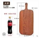 (帶手柄大號40*20*1.4cm)切水果案板砧板實木家用抗菌防黴菜板迷你粘板