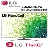 (贈火烤兩用爐)LG樂金 75型 4K UHD 一奈米AI語音物聯網電視 75NANO86SPA