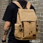 帆布男包潮流雙肩包大容量中學生書包男士旅行背包15寸電腦包【解憂雜貨鋪】