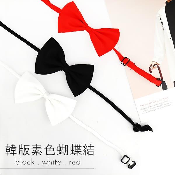 韓版領帶 素色蝴蝶結 純色領結【櫻桃飾品】 【25300】
