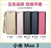 Xiaomi 小米 Max 3 側翻皮套 隱形磁扣 掛繩 插卡 支架 鈔票夾 防水 手機皮套 手機殼 皮套