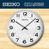 CASIO 手錶專賣店 SEIKO 精工掛鬧鐘 QXA563SN/QXA563S(白) 大尺寸 掛鐘 靜音掛鐘