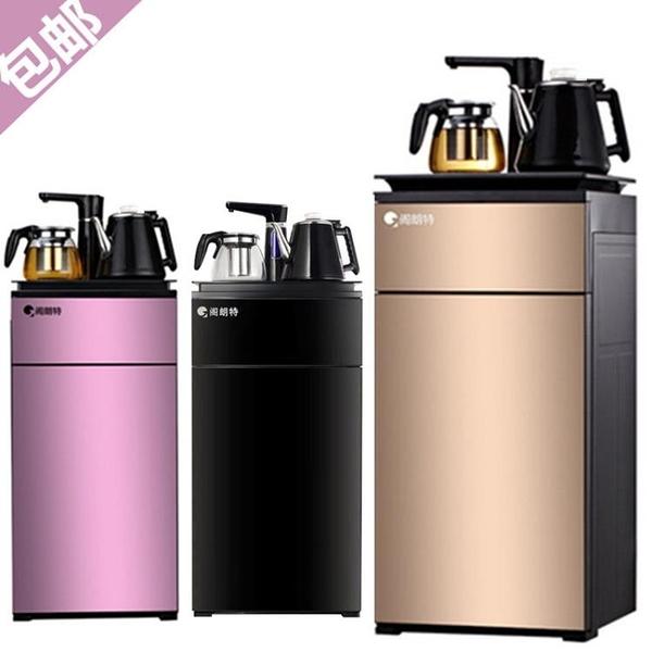 飲水機家用 台式小型 立式 冷熱 全自動上水 下置水桶 茶吧機智慧 220V NMS小明同學