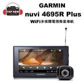 《台南-上新》GARMIN nüvi® 4695R Plus WiFi多媒體 電視衛星 導航 行車紀錄器 公司貨 nuvi 4695R