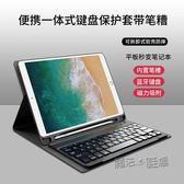 2019ipad藍芽鍵盤保護套9.7英寸iPad Pro蘋果2018iPad創意帶筆槽   ATF 魔法鞋櫃