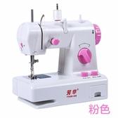 芳華208縫紉機家用電動多功能迷你小型縫紉機吃厚臺式家庭縫紉機   ATF   魔法鞋櫃