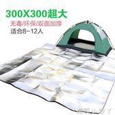 野餐墊大防潮墊300X300雙面加厚鋁膜墊戶外野營帳篷睡墊8-12人草地墊 igo全館免運