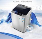 7公斤7.3kg家用波輪迷你洗衣機全自動XQB73-7395-1  名購居家  ATF  220v