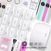 美甲套裝/開店全套初學者做qq蔻丹指甲油膠工具光療機「歐洲站」