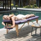 折疊按摩床推拿便攜式家用手提美容床 伊芙莎YYS