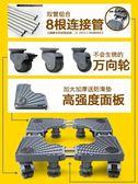 洗衣機底座托架置物架通用墊高滾筒移動萬向輪冰箱腳架架子支架xw 雙12購物節