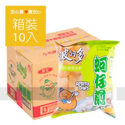 【華元】蚵仔煎洋芋片46g,10包/箱,平均單價18元