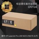 HP CF212A 131A 相容環保黃色碳粉匣 適用 HP LaserJet Pro 200 M251/M276 系列