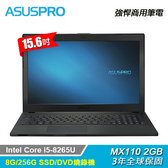 【ASUSPRO 華碩】P2540FB-0191A8265U 15.6吋 時尚輕盈商用筆電 【加碼贈行動電源】
