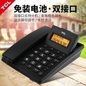 座機電話機座機家用辦公室免電池來電顯示有線單機免提來電顯示 愛丫