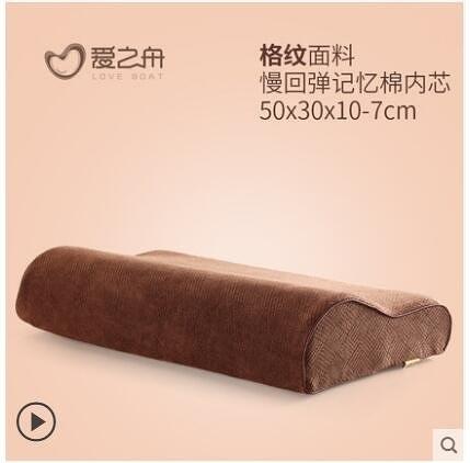 枕頭單人枕芯護頸枕夏天涼宿舍涼枕助睡眠記憶枕(格紋標準款50x30x7-10CM)