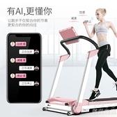 跑步機 跑步機家用款超靜音家庭折疊簡易電動小型室內走步健身平板女 快速出貨YJT