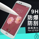 E68精品館 9H 鋼化玻璃 貼 LG K10 保護貼 玻璃貼 鋼化 膜 9H 鋼化貼 螢幕保護貼 防刮 保護膜