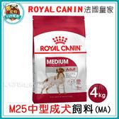寵物FUN城市│法國皇家 M25中型成犬【4KG】(皇家 MA 狗飼料,犬糧) 4公斤