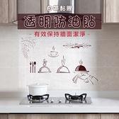 【耐高溫油煙貼】60*90廚房除油煙機鋁箔貼紙 流理台磁磚自黏貼 防污壁貼 瓦斯爐牆貼 防油貼