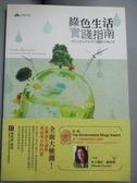 【書寶二手書T1/科學_GGV】綠色生活實踐指南-一個食品業品牌經理的健康綠消費妙招_米卡愛拉