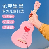 兒童吉他寶寶玩具抖音網紅 女孩迷你尤克里里男孩仿真樂器小提琴  【端午節特惠】