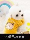 可愛小熊小狗狗衣服冬季泰迪比熊貓咪寵物小型幼犬冬天保暖秋冬裝【快速出貨】
