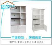 《固的家具GOOD》253-02-AKM (塑鋼家具)3尺雪松電器櫃【雙北市含搬運組裝】