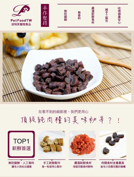◆MIX米克斯◆Pet sTalk 派特芙德.頂級純牛肉【關節保健】健康糧300g,100%純肉製作,高嗜口性