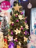 聖誕樹8尺刷白樹成品,聖誕節/聖誕佈置/聖誕裝飾/聖誕空樹/聖誕造景【X120501】節慶王