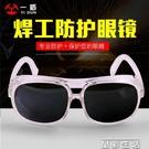 護目鏡電焊眼鏡焊工氬弧焊專用護目鏡防飛濺防沖擊防強光勞保防護眼鏡 晶彩