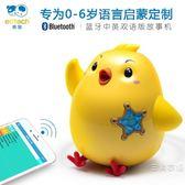 寶寶早教機講故事機可充電下載玩具0-3-6歲嬰幼兒童胎教音樂機WY