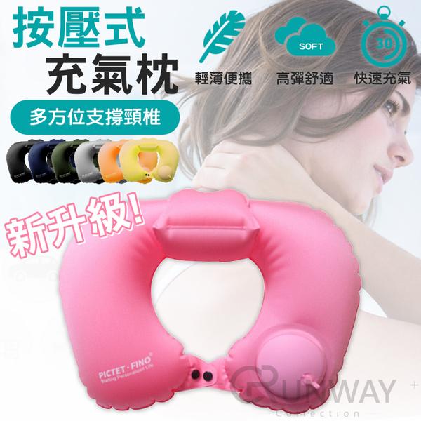 Pictet Fino 按壓式 充氣枕 舒柔護頸 U型枕 枕頭 飛機枕 快速充氣枕 旅行 露營 輕巧便攜