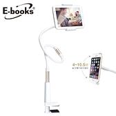 E-books N41 鋁鎂合金三段可拆式手機平板支架-白