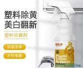 翻新劑 塑料除黃劑空調舊家電外殼發黃泛黃翻新美白清洗劑漂白清潔去黃劑 快速出貨