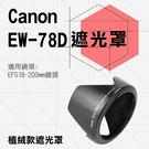 攝彩@Canon 植絨款 EW-78D 蓮花遮光罩 EF 28-200mm EF-S 18-200mm 佳能 太陽罩
